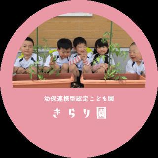 幼保連携型認定こども園 きらり園